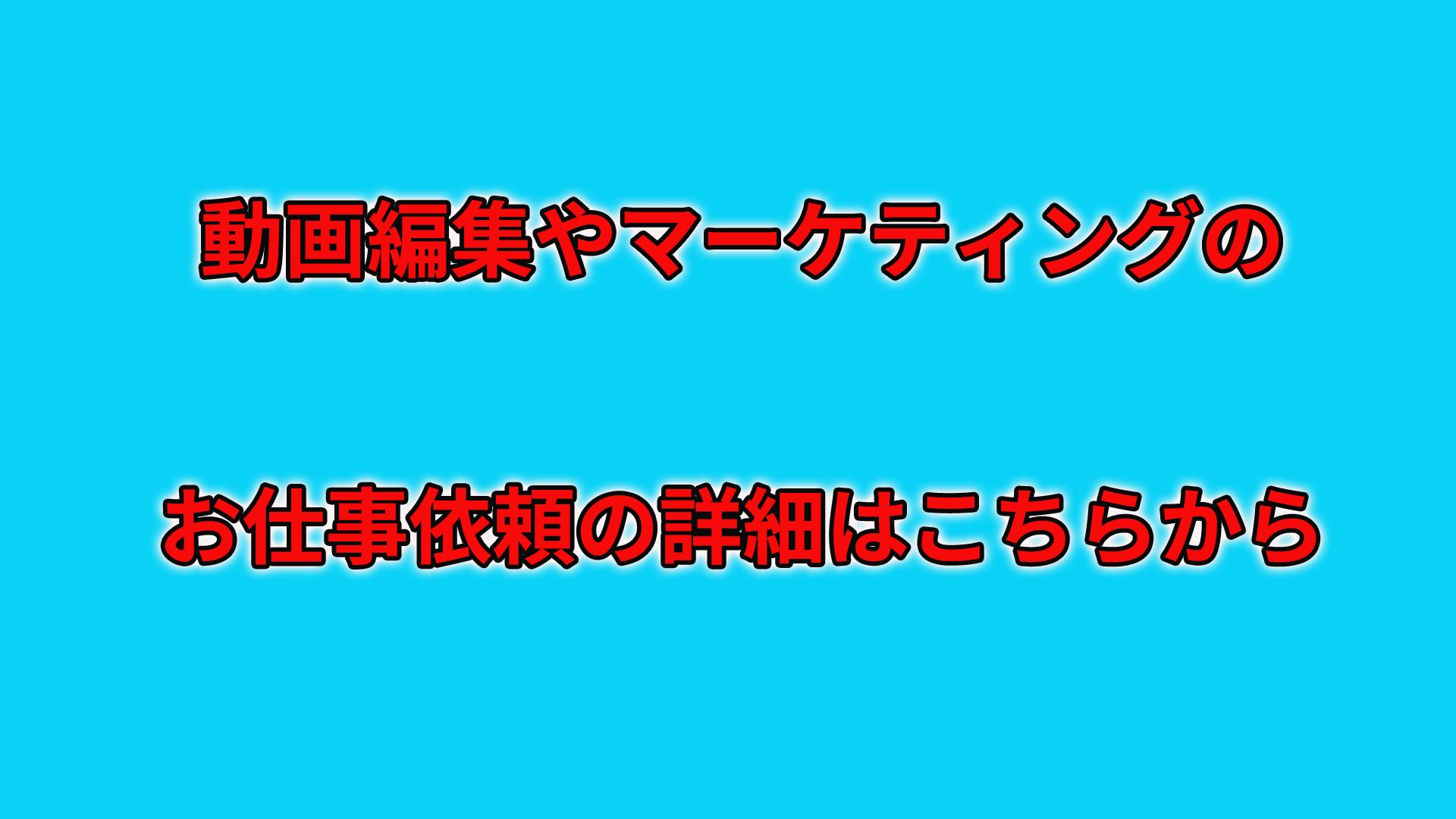 動画 編集 仕事
